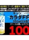 カラダFREEがお得になるクーポン 100円引