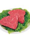 牛赤身ステーキ用 735円(税込)