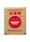 三温糖 182円(税込)