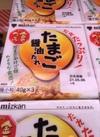 金のつぶ  たまご醤油たれ 95円(税込)