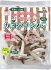 カットブナシメジ 70円(税込)