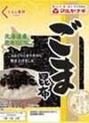 ごま昆布・しそ昆布・椎茸昆布 172円(税込)
