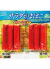 サラダかまぼこ 63円(税込)