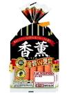 香薫あらびきウインナー 267円(税込)