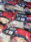 もりおか冷麺 321円(税込)