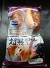 超熟ロールレーズン 20円引