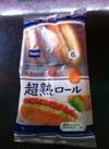 超熟ロール 10円引