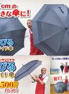 のびるスライド傘 1,650円(税込)