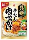 具麺 牛だし肉ぶっかけ 171円(税込)