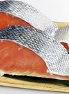 最北塩島鮭切身 430円(税込)
