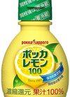 ポッカレモン100 138円(税込)