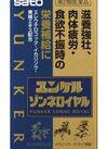 ユンケルゾンネロイヤル 48錠 3,498円(税込)