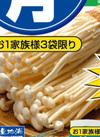 えのき茸 51円(税込)