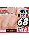 若どり手羽先 73円(税込)