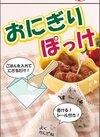 おにぎりぽっけ 148円(税込)