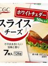 ホワイトチェダー50%入りスライスチーズ 171円(税込)