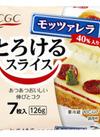 モッツァレラ40%入りとろけるスライス 171円(税込)