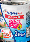 ライトツナフレーク オイル不使用 246円(税込)