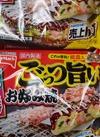ごっつ旨いお好み焼き 225円(税込)