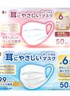 耳にやさしい サージカルマスク 767円(税込)