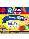 ラーマ バターの風味 159円(税込)
