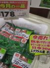 冷凍ブロッコリー 193円(税込)
