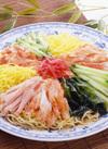 生冷し中華 139円(税込)