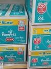パンパースクラブパック 各種 2,398円(税込)