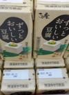 ずっとおいしい豆腐 170円(税込)