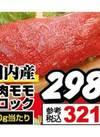 牛肉モモブロック 321円(税込)