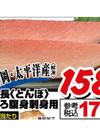 びん長<とんぼ>まぐろ腹身刺身用 170円(税込)