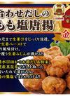 若鶏もも塩唐揚げ 203円(税込)