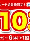 店内商品 1点10%OFF 10%引