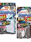 虫コナーズ366日用 無臭タイプ 877円(税込)