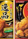 日清フーズ 逸品 からあげ粉 各種 96円(税込)