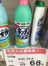 キッチンブリーチ 75円(税込)