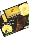 カレ・ド・ショコラ カカオ70 279円(税込)