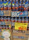 サントリーペプシジャパンコーラ600ml 74円(税込)