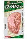 美食の定番パストラミポーク切落とし 322円(税込)