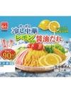 サッポロ冷し中華 各種 170円(税込)