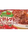 完熟トマトのハヤシライスソース 210円(税込)