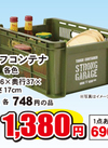 タフコンテナM 各色 1,380円(税込)