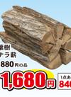 広葉樹 コナラ薪 1,680円(税込)