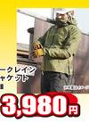 アークレインジャケット 各種 3,980円(税込)