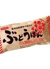 ぶどうぱん 96円(税込)