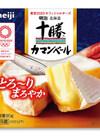 十勝カマンベールチーズ 257円(税込)