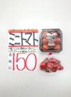 ミニトマト各種30円引き❗ 30円引