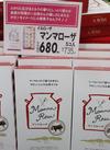 マンマローザ 735円(税込)