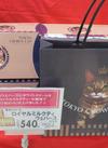 ロイヤルミルクティウエハース 584円(税込)