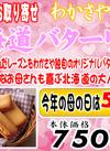 北海道バターリッチ 810円(税込)